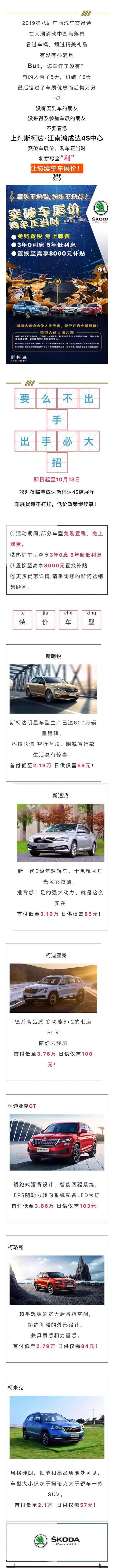 音乐不独唱快乐不独行——突破车展价,购车正当时!