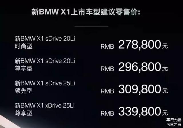 售价27.88-33.98万,宝马X1改款上市,还会继续受追捧吗?