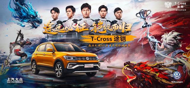 上汽大众T-Cross途铠营销出新招