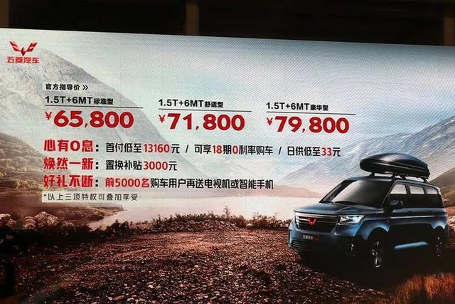 售价6.58万元起五菱宏光PLUS正式上市