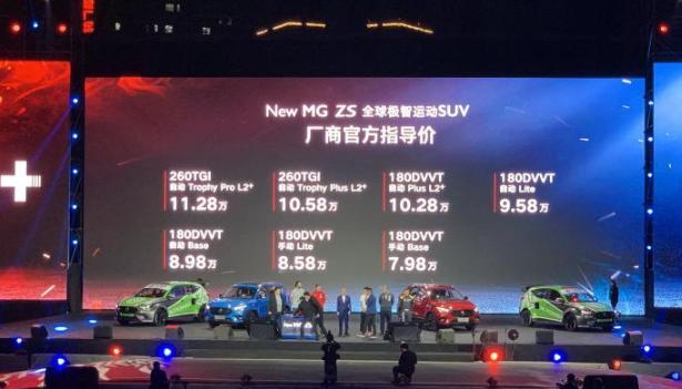 售7.98万起最大功率163马力新款名爵ZS正式上市