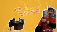 """究车中国行,小羊""""怒""""说不诚信车商,扬州拿下大众cc"""