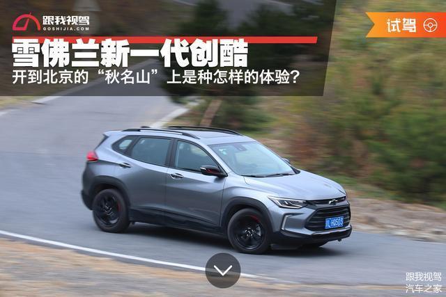 "1.3T+CVT的新一代创酷 开到北京的""秋名山""上是种怎样的体验?"