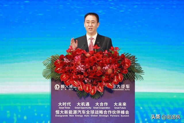 """谢逸枫:许家印30分首次揭秘恒大""""换道超车""""新途径"""