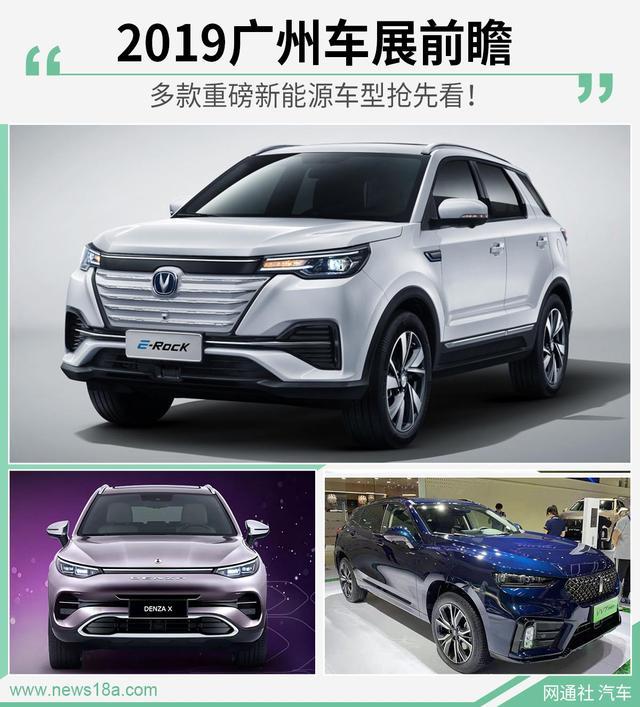 2019广州车展前瞻多款重磅新能源车型抢先看