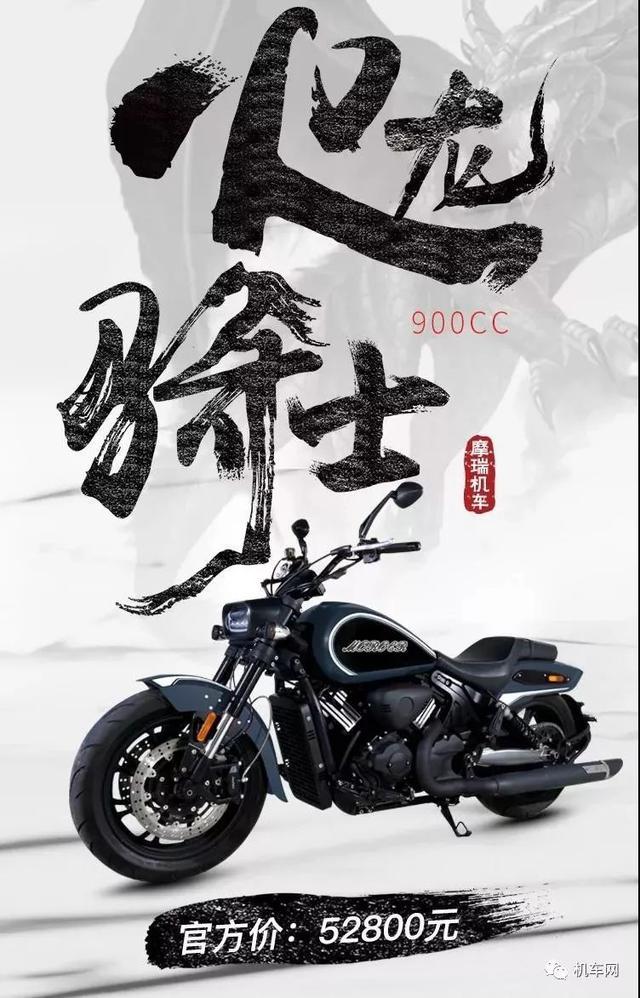 国产900cc新车发布,52800元
