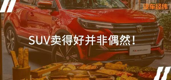 年终销量冲刺模式开启长安汽车再添新SUV
