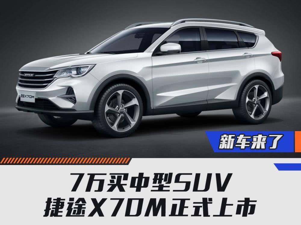 7万买中型SUV 捷途X70M正式上市