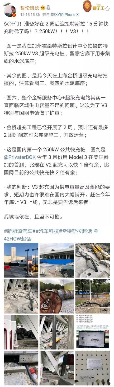 国产Model3降价20%?特斯拉超充