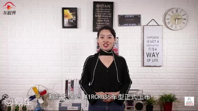 【视频】新款天逸C5 AIRCROSS上市,配色大胆,配饰升级