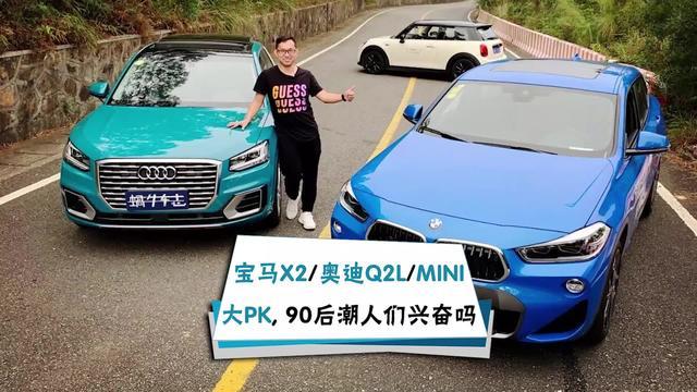 """宝马X2/奥迪Q2L/MINI三台拉风""""小鲜肉""""大PK"""