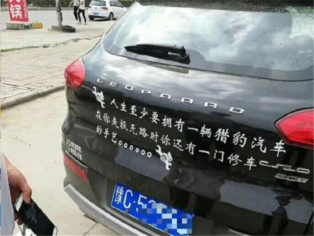 街头偶遇网红SUV车尾两行字让人笑掉大牙网友:厂家快出来道歉!
