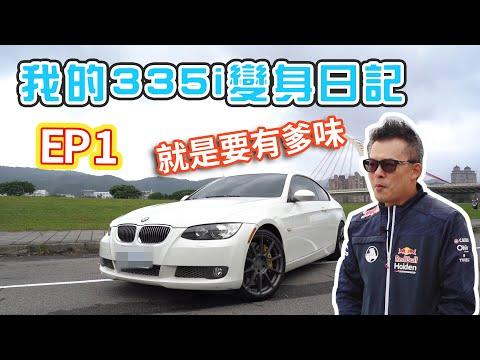 【视频】用28�f入手E92 335i  『改�日� EP1』老爹是�到�是�到?