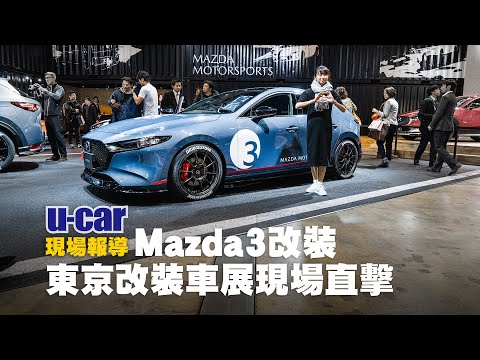 【视频】Mazda3 怎�N改 2020�|京改�b�展:展�鲋�� Mazda3 改�b�例 - U-CAR �F��