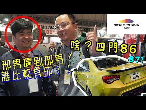 【视频】邢男遇到邢男!�@�86四�T房�?新牛魔王出敞篷?