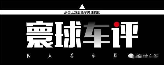 """大众最美""""黑武士"""" Arteon R-Line特别版"""