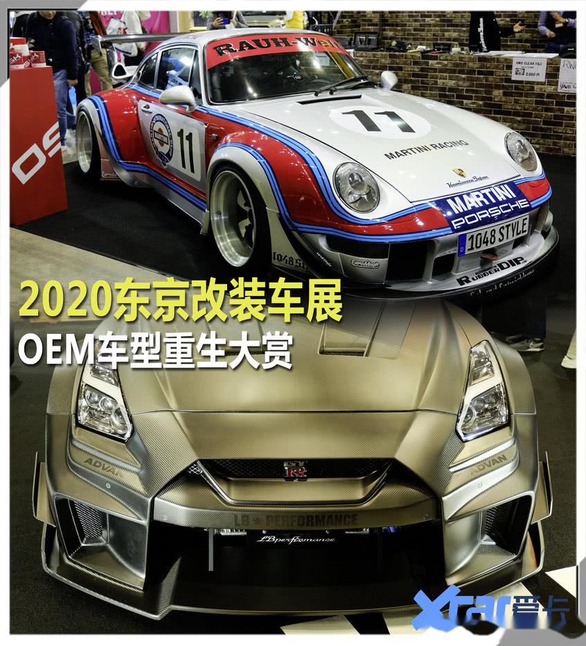 2020东京改装车展(二)OEM车型重生大赏