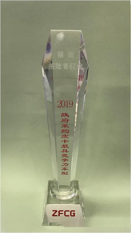 拿奖拿到手软 驭途9上市首月订单突破6000台