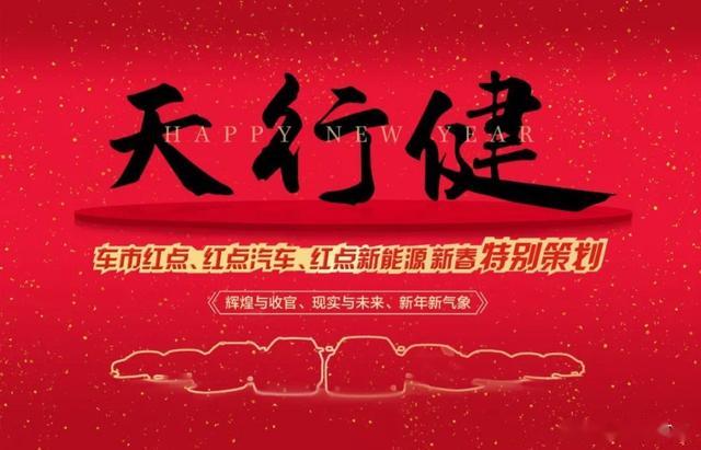 新春策划 汽车行业新政 加速2019年车市洗牌