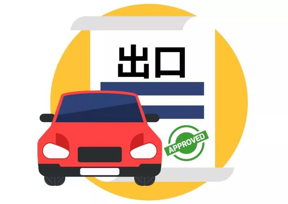 标准不统一、成本高昂、售后体系不完备,新能源汽车出口多题待解