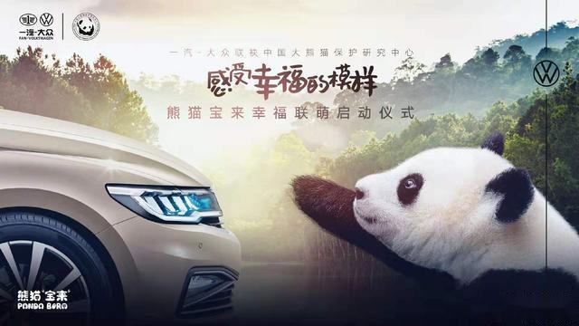 幸福就是开车回家吃饭!熊猫宝来联萌邀你一起拥抱生活