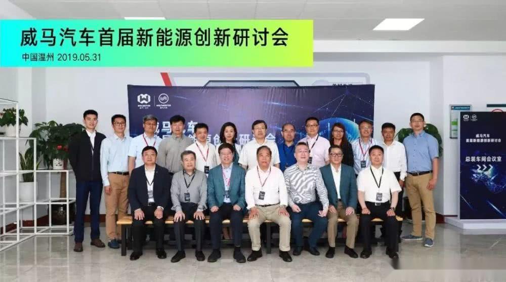 """2019中国汽车企业创新""""AII安亭指数""""企业交流活动回顾——走进威马汽车"""