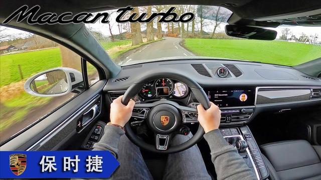 2020 保时捷 Macan Turbo 第一视角试驾!