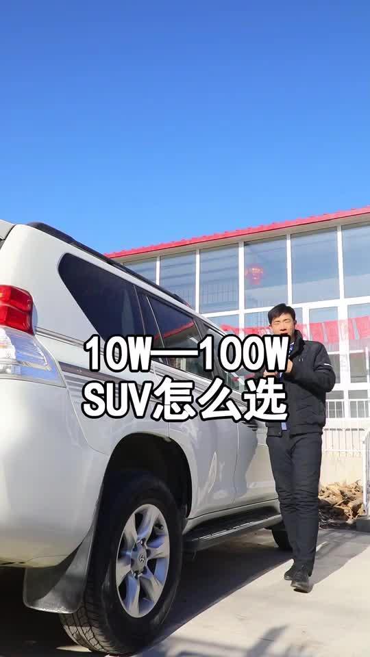 10W-100W最适合盘的SUV!看看自己的收入吧