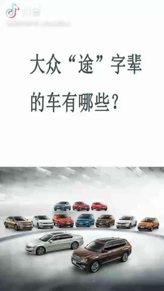 """盘点大众""""途""""字辈的汽车有哪些?"""