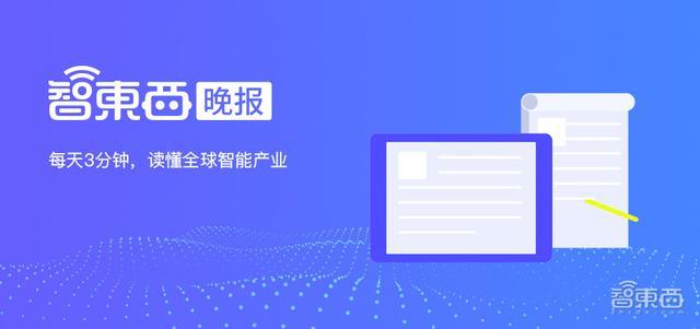 智东西晚报:电信联通共用5G室内频率 AAAI 2020 37%论文来自中国