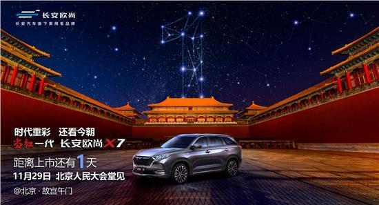 为了客户这家车企去北京人民大会堂开