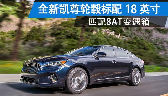 「卉眼识车」全新改款凯尊轮毂标配18英寸 最大功率213kW