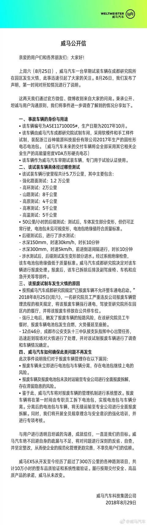 威马EX5起火事件,官方详细报告出炉