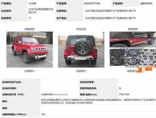 北京BJ40装上长城心,国产牧马人战力飙升?