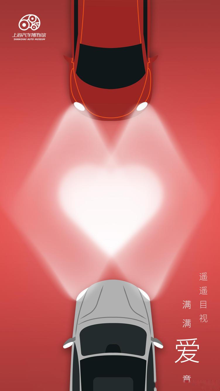 上海汽车博物馆祝大家情人节快乐