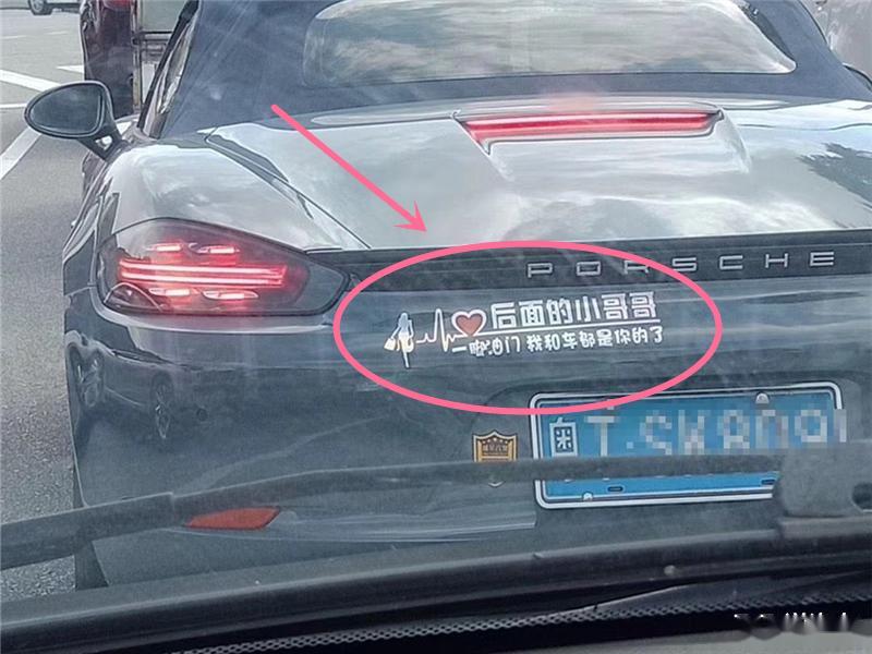 广东的这台保时捷火了,车尾写了2行字,男司机表示忍不了!