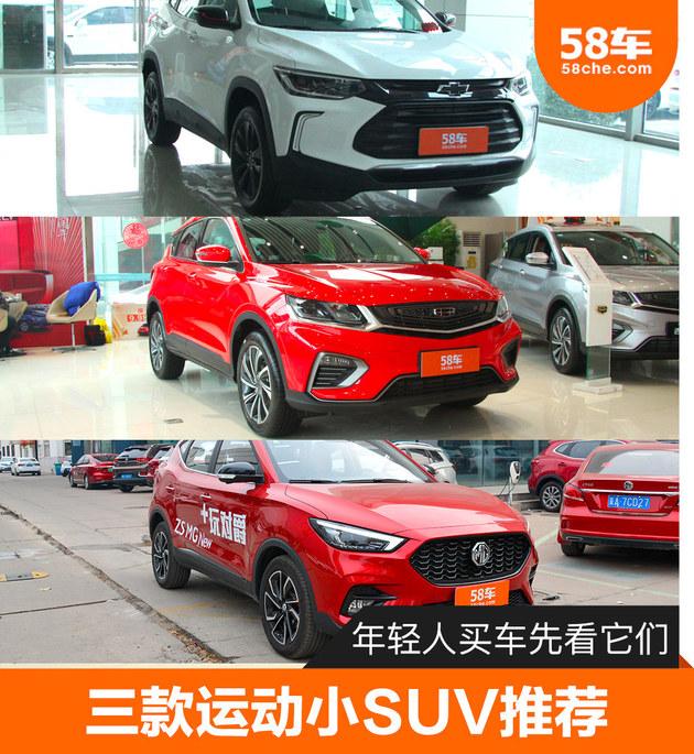 年轻人买车先看它们 三款运动小SUV推荐