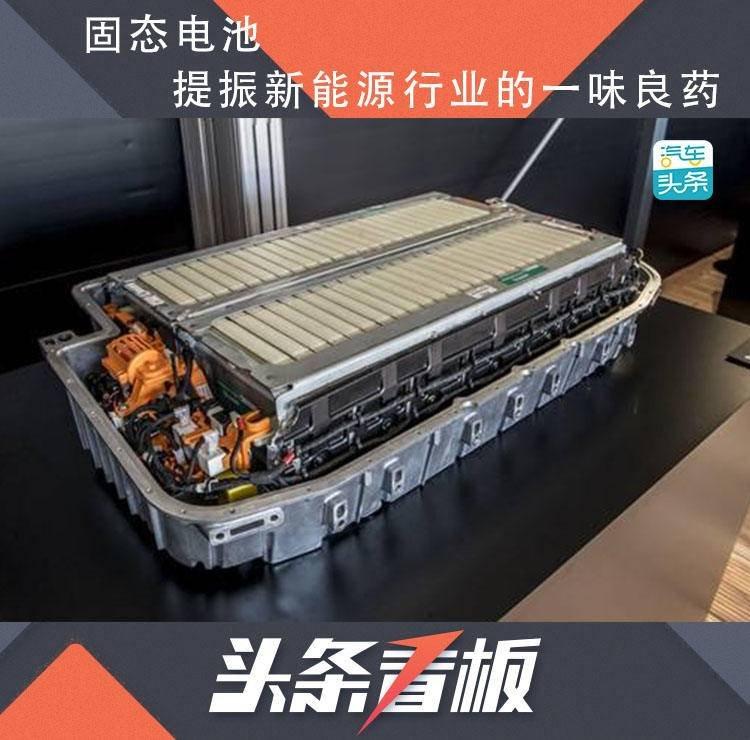 固态电池,新能源汽车的下一个战