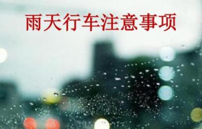 雨天行车注意事项详解