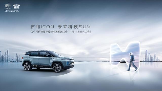 吉利ICON定于2月24日5G直播线上发布!硬核科技引领SUV新潮流