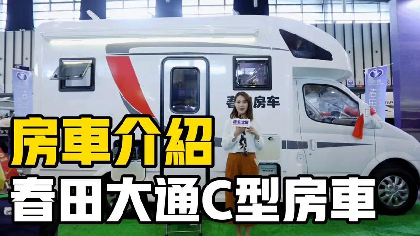 春田大通C型房车,车高只有2.8米,配家用变频空调
