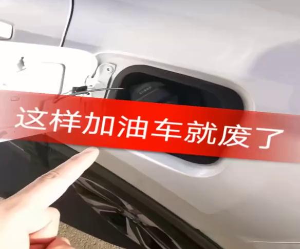 这样加油,你的车就废了,很多人就中招了!