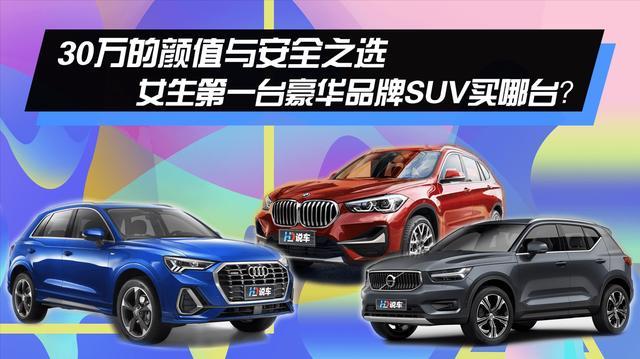 30万的颜值与安全之选 女生第一台豪华品牌SUV买哪台?
