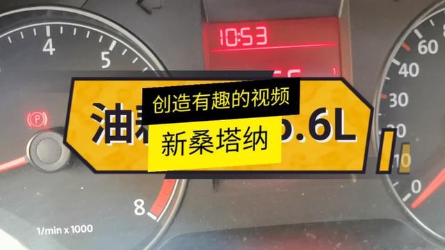 全程15公里测试新桑塔纳手动挡油耗,很省油的一款车