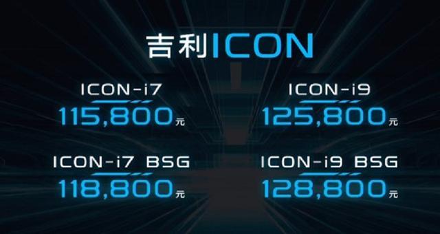 """不限量的吉利ICON来了!售11.58万起,带""""N95口罩"""""""