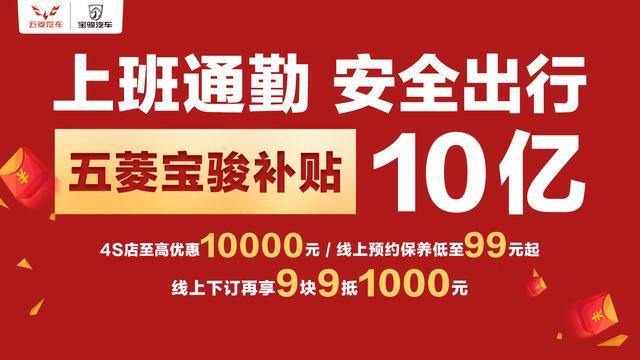 诚意十足补贴10亿 上汽通用五菱今年节后首家提供购车补贴车企