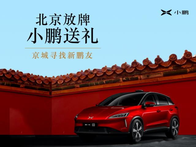 指标今日放榜,北京5.4万持标用户花落谁家?
