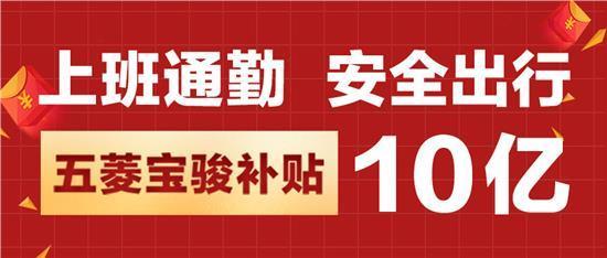 五菱宝骏补贴10亿,率先助力节后出行潮
