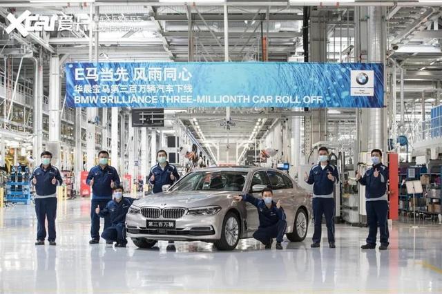华晨宝马第300万辆bmw汽车成功下线高清图片
