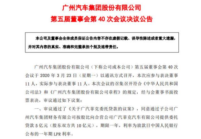 车圈|广汽集团向广汽菲克提供5亿元委托贷款 补充现金流